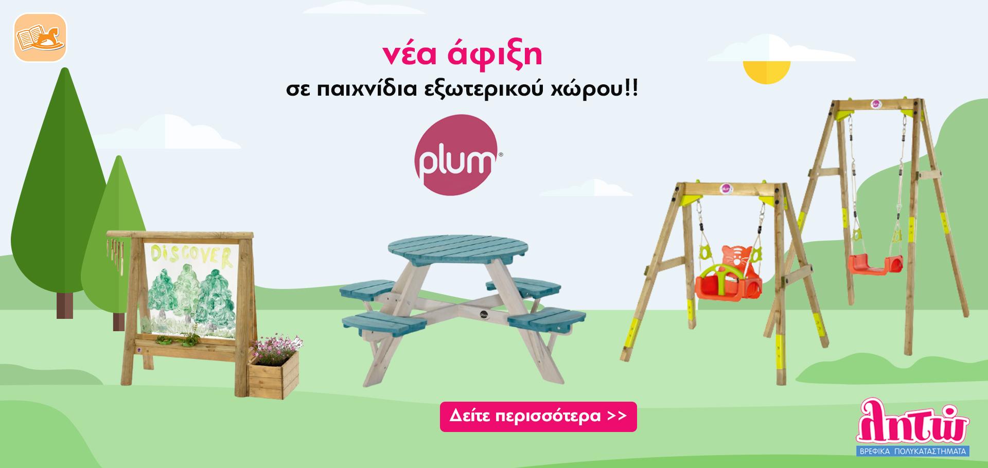 Plum - Νέα άφιξη