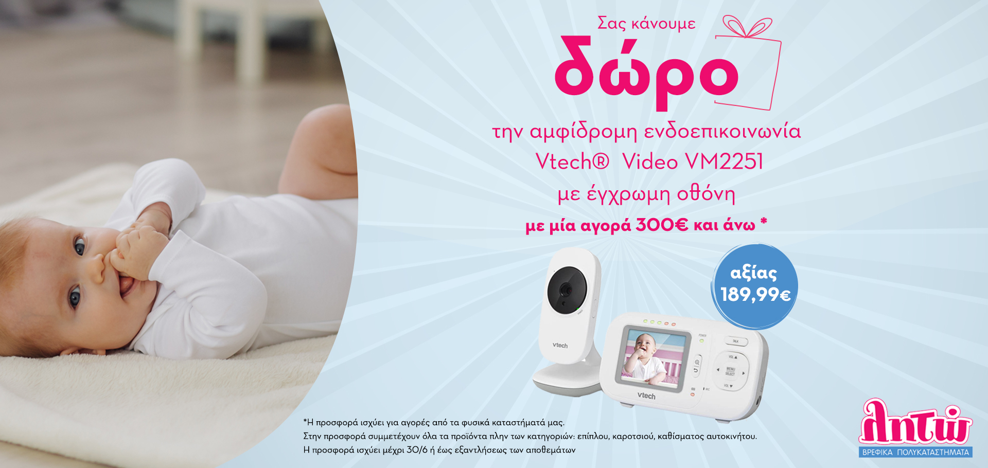 Vtech > 300€